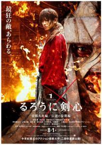 Rurouni Kenshin: Kyoto Inferno Theatrical/Character Poster. Image (c) Warner Bros. Japan