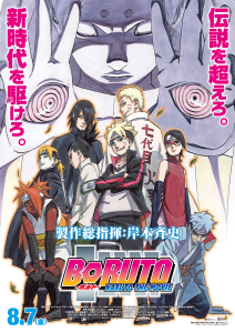 Boruto: Naruto the Movie Theatrical Poster (c) Pierrot